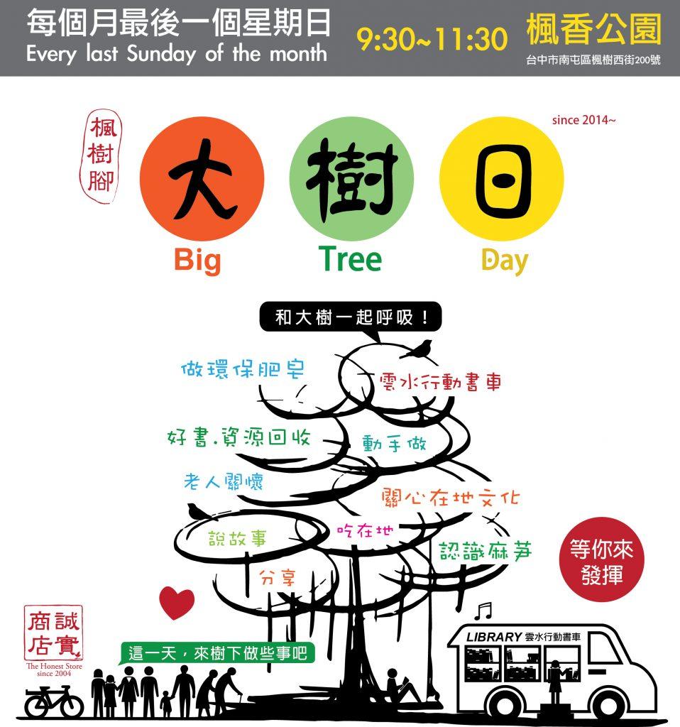 2018大樹日_Big Tree Day @ 台中市楓樹社區楓香公園