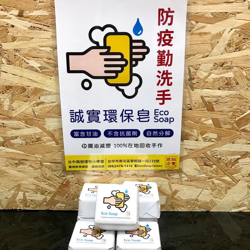 防疫勤洗手-環保皂2