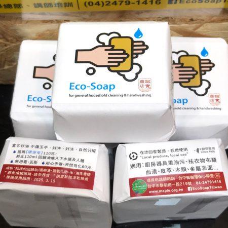 防疫勤洗手-環保皂
