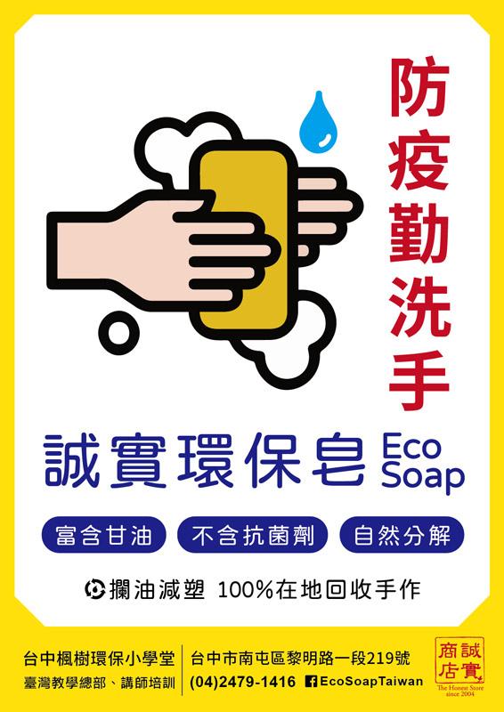 防疫勤洗手-誠實環保皂