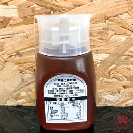 誠實蜂蜜-中華蜂野放_350克樂樂瓶裝